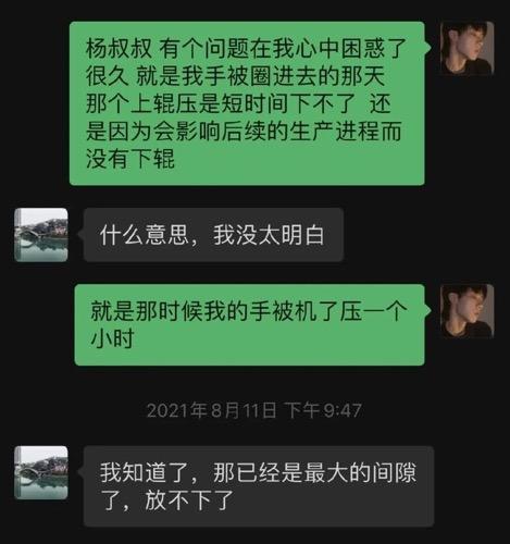 """19岁学生进厂""""实习""""致残,学校与工厂为何互相甩锅? 全球新闻风头榜 第1张"""