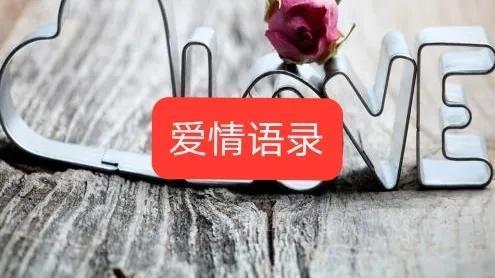 爱情甜蜜短句,爱情语录文案「一」