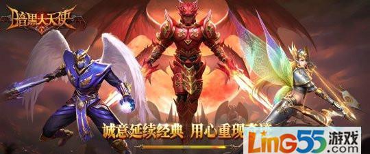 网页私服游戏,MU奇迹归来 魔幻网页游戏《暗黑大天使》限时活动开启