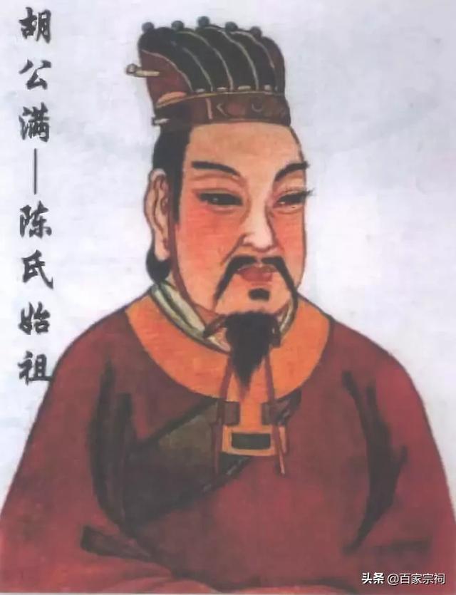 姓陈的名人,陈姓,三千年演义