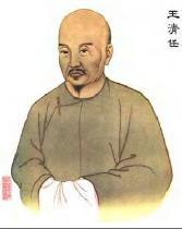 唐山的名人,唐山名人传丨王清任:医届革新者