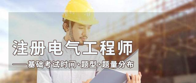 注册电气工程师基础成绩查询,注册电气工程师基础考试时间、题型、题量分布