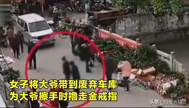 40岁女子诱骗70岁老汉,声称不要钱,趁机撸走老人金戒指 全球新闻风头榜 第4张