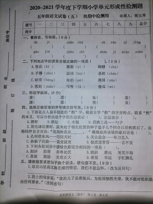 五年级语文期中测试卷,最高89分,看看你能考多少分