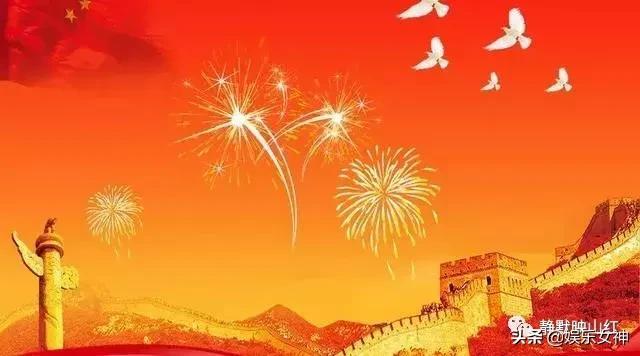 祝祖国的祝福语,国庆祝祖国越来越好,祝我爱的人越来越好