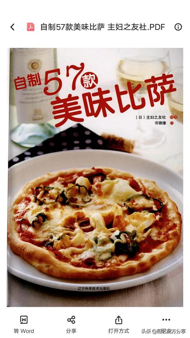 披萨的做法大全,在家坐披萨,57种美味披萨做法