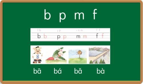 一年级语文上册第二单元第3课《b p m f》教学设计