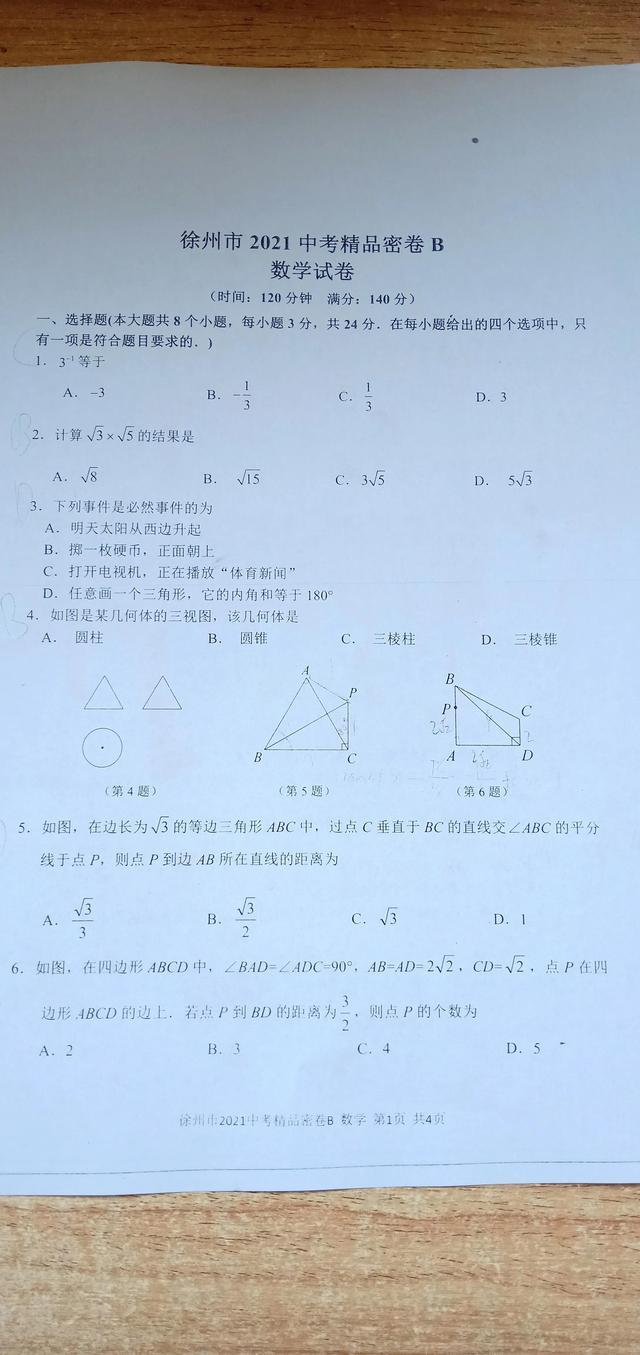 徐州中考数学0605