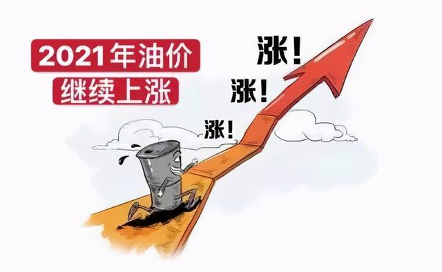 油价调整最新消息,「油价大涨」超8毛,今年一箱油贵45元,进入7元时代,创新高