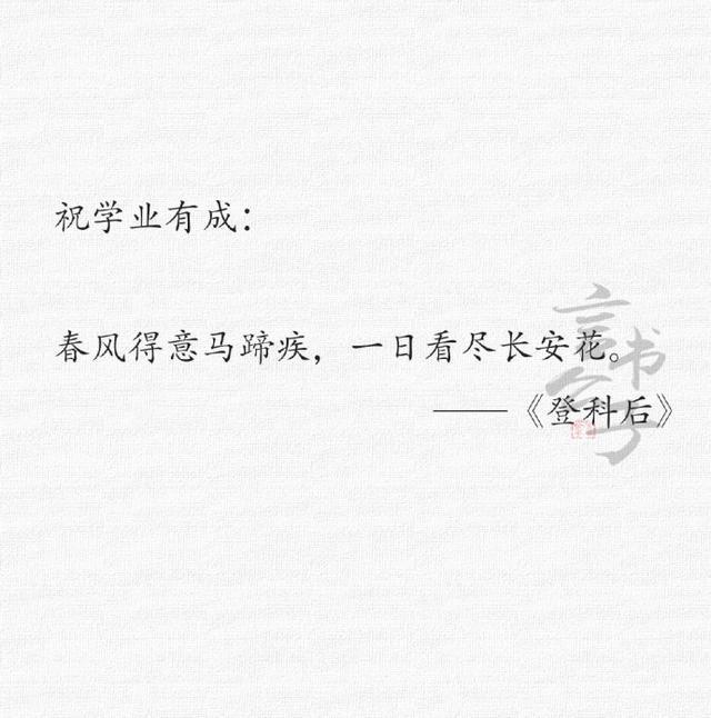 文言文祝福语,古诗词祝福语,让你的新年祝福变得不一样
