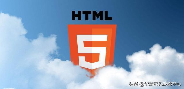 成都网页设计,成都web前端开发/html5培训学习路线图