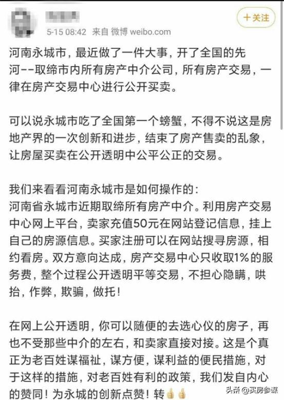 永城房产网,河南永城取缔房产中介 自办房产中心称不收费 却被照片打脸