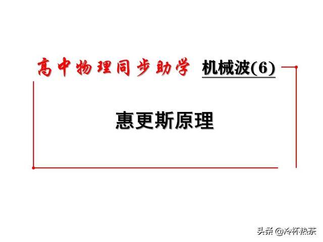 高中物理同步助学  机械波(6)