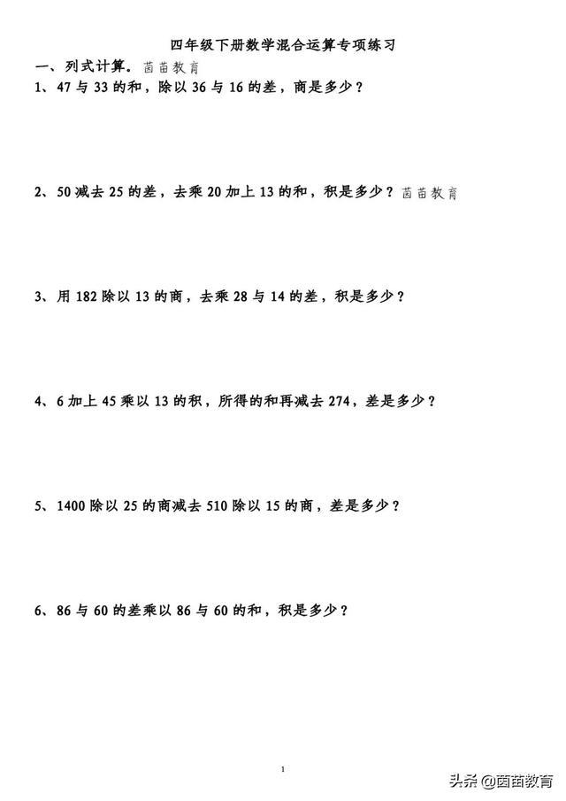 期中复习:四年级下册数学混合运算应用题,可打印附答案
