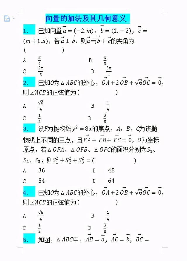 高中数学_向量的加法及其几何意义精选例题20道!难度系数4颗星