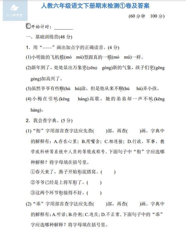 6套 人教版六年级语文下册 期末检测卷及答案