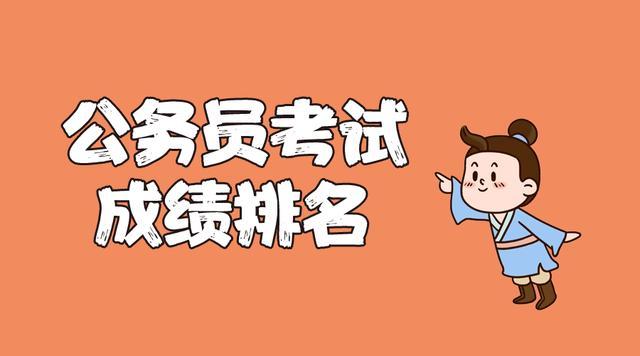 公务员成绩排名查询,四川公务员成绩排名!低分90.5、高分160均来自资阳市