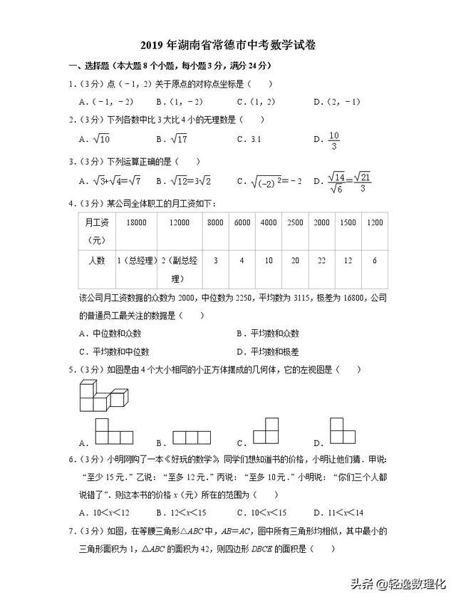 初中数学:中考真题及解析沪教版初中数学辅助线02