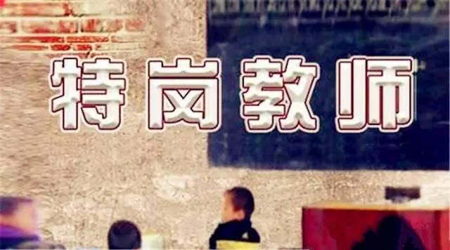 河北普通话考试成绩查询,有岗有编!河北开招8200名特岗教师,各县岗位表来了!抓紧报名→