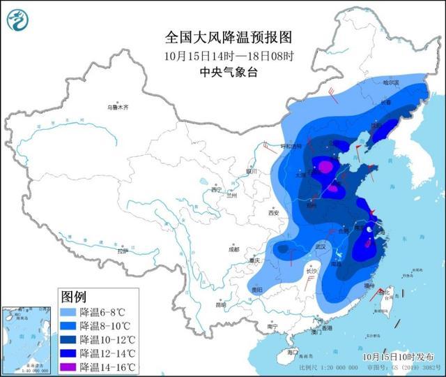 强冷空气来袭 中央气象台发布下半年首个寒潮预警