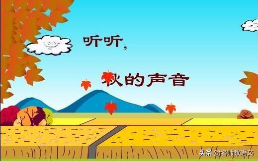 听听秋的声音仿写句子,《听听,秋的声音》句子仿写,坚持天天练,作文就不难