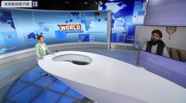 """总台CGTN独家专访塔利班发言人丨阿富汗不会成为恐怖分子的""""跳板"""""""