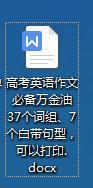 """英文的好句,高考英语作文必备""""万金油""""37个词组、7个白带句型,可以打印"""