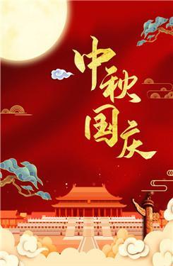祝祖国的祝福语,月满仲秋,家国两团圆,山珍海味做起来,祝祖国生日快乐繁荣富强