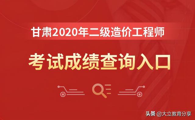 造价师成绩查询,甘肃2020年二级造价工程师成绩查询入口开通,合格标准公布