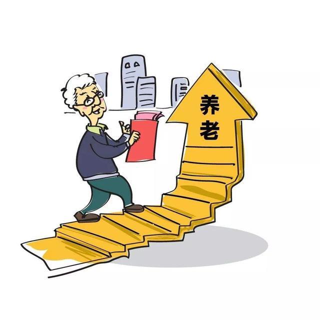 2021年养老保险金完成17连增是一个大好事,快点儿转达身旁