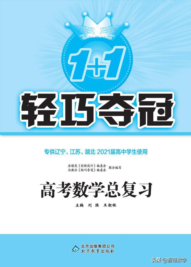 《轻巧夺冠高考数学总复习(教师用书)》(上)