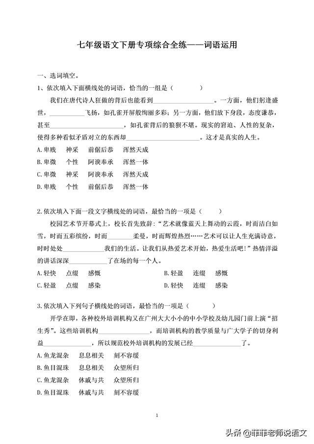 七年级下册语文作业本答案,七年级语文下册专项综合全练——词语运用。含解题方法,可打印