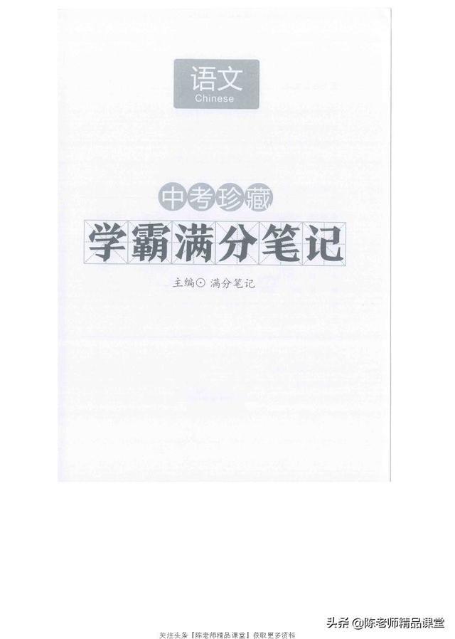 173页pdf 语文--中考珍藏,学霸满分笔记173页