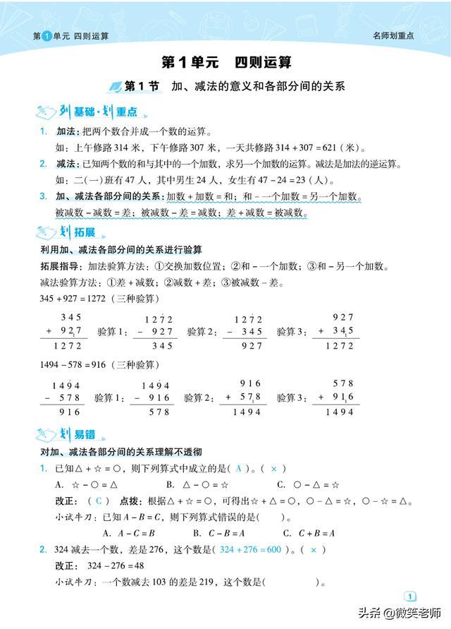 4年级下册数学「名师划重点」,基础知识重点掌握,学生可以自学