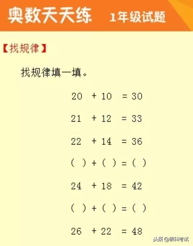小学1-6年级奥数每日一练(含答案)