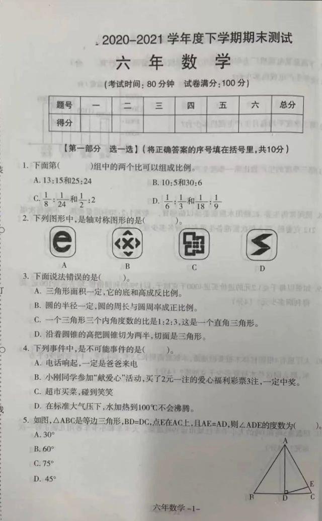 小学数学毕业试题