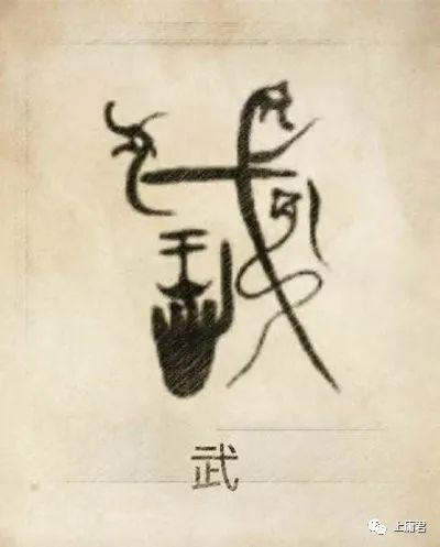 姓武的名人,「宗祠对联欣赏」之97:武姓,当今中国姓氏排行第95位