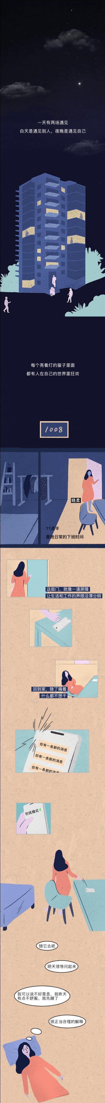 成人黄色漫画,成年人的夜生活!(漫画)