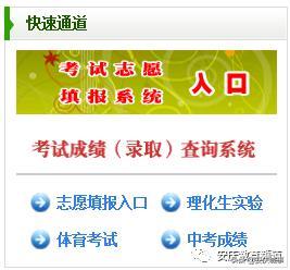 桐城中考成绩查询,2020年安庆中考成绩查询通道公布