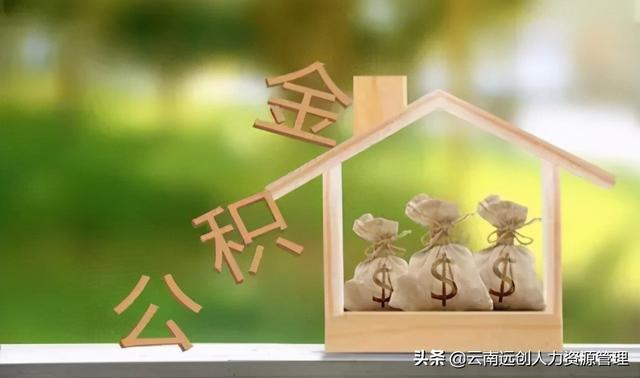 公积金贷款怎么贷,公积金贷款需要什么条件?最多可以贷多少?