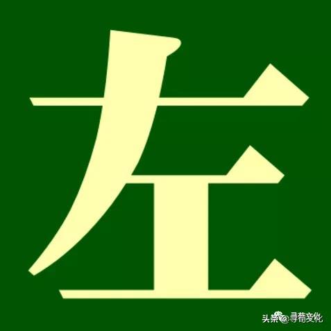 姓左的名人,左姓汉字演变过程和左氏起源荀卿庠整理