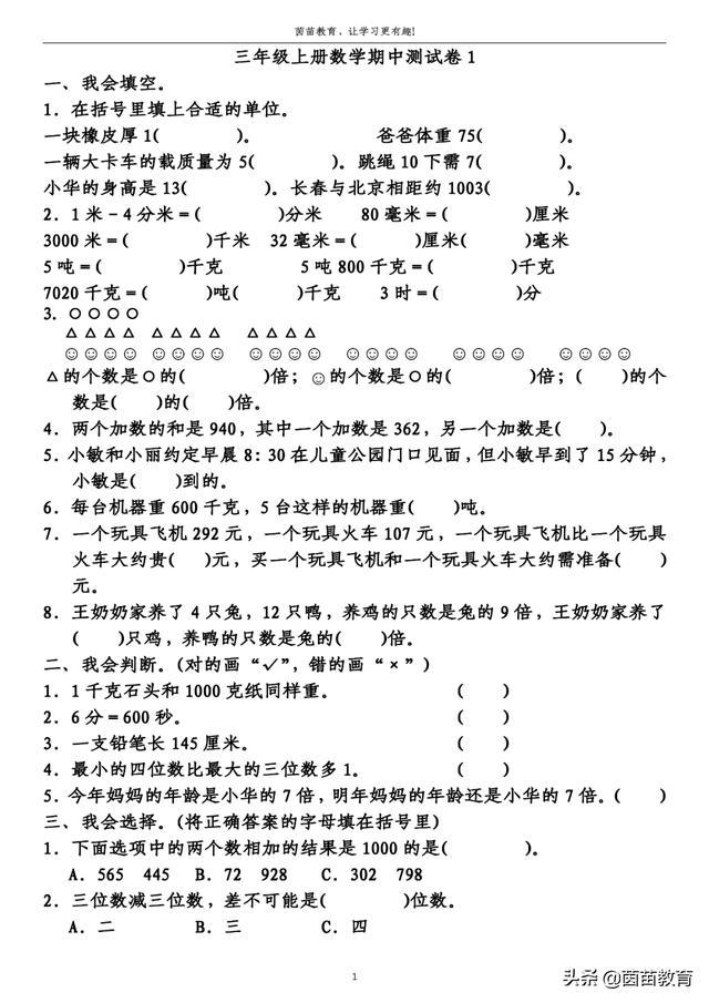 三年级上册数学期中考试卷1,附答案