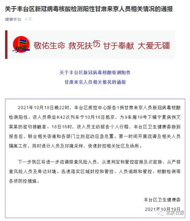 一甘肃来京人员16日抵京、核酸阳性!相关社区及场所已封控