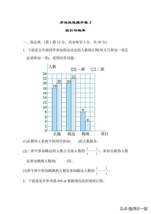 五年级下北师大数学专项练习二