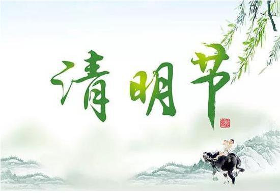 """清明节日期,农村俗语""""清明上坟三种人,切记留家别上坟"""",哪三种人不能上坟"""