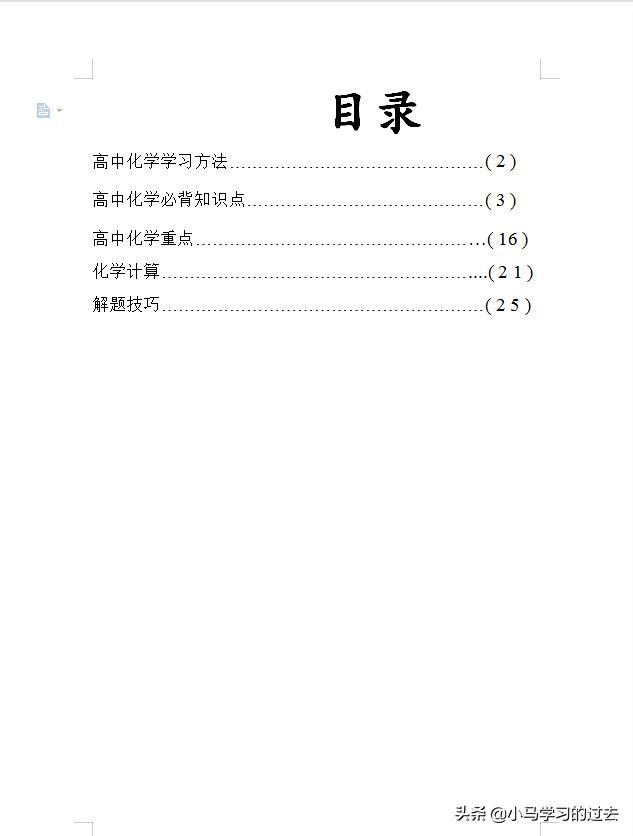 高中化学,39页,知识归纳全总结。不放过重点,不错失任何一分