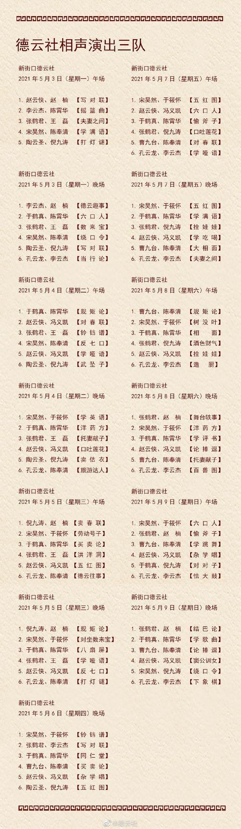 德云社演出节目单(2021年5月1日-5月9日)  全球新闻风头榜 第3张