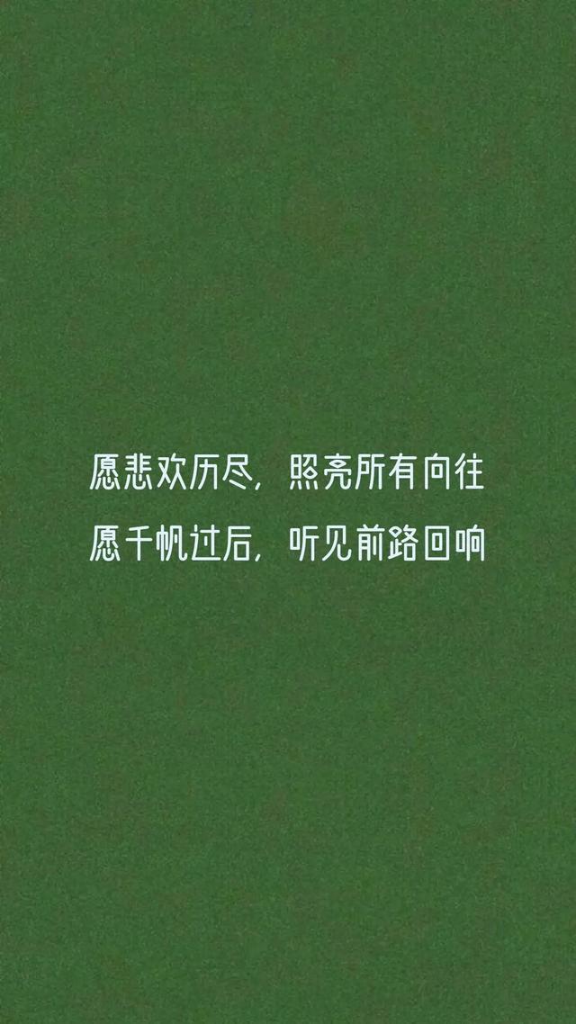 过生日发朋友圈的句子,最全发朋友圈的小短句