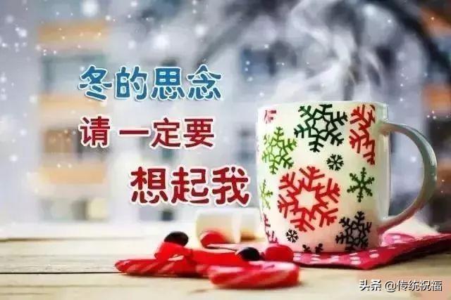 冬天的祝福语,早上好唯美问候语 冬天早安祝福语漂亮图片