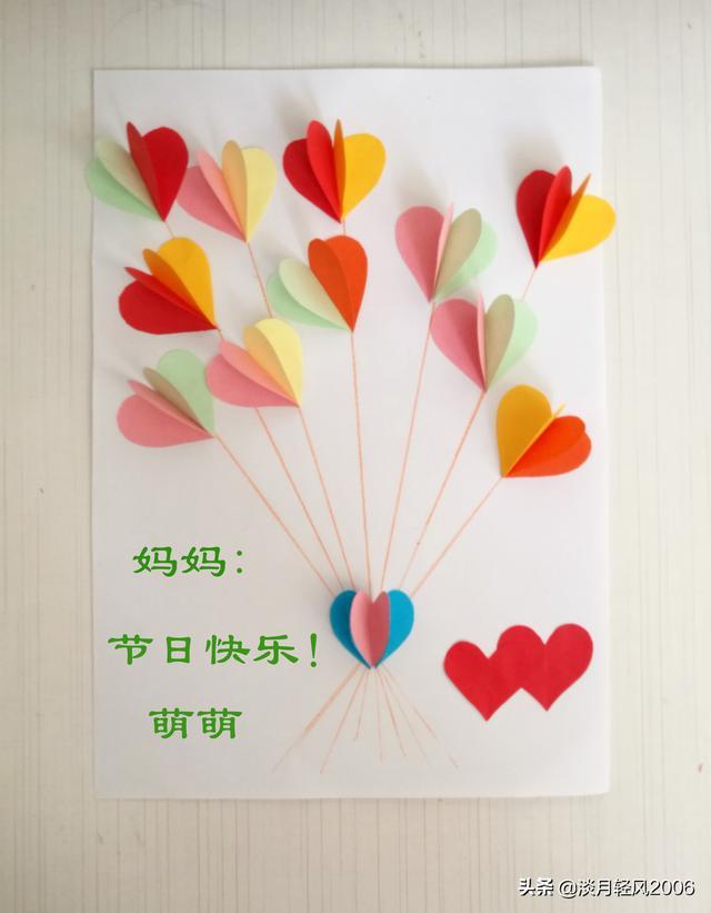 节日贺卡,母亲节就要到了,用彩色卡纸做一个简单好看的母亲节贺卡,有教程